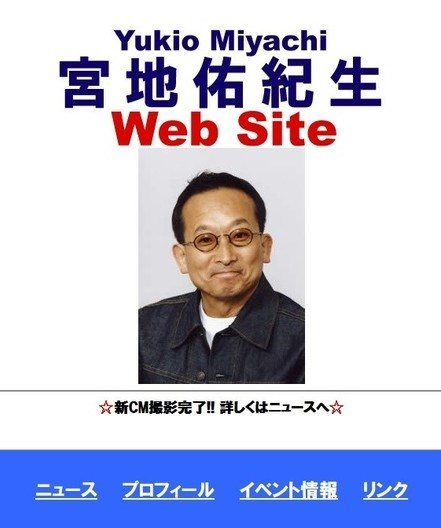 A screenshot of suspect Yukio Miyachi's profile on his web site